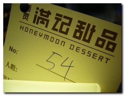 滿記甜品 54
