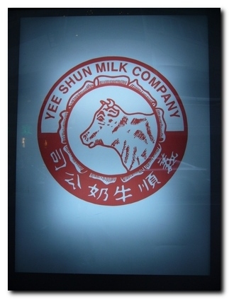 牛奶公司.jpg