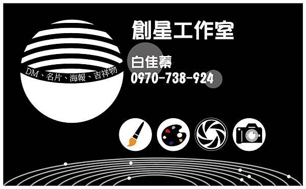 名片設計-01.jpg