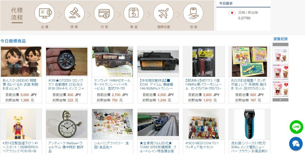 日本yahoo拍賣,今日競標商品