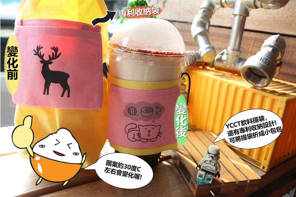 飲料袋-01.jpg