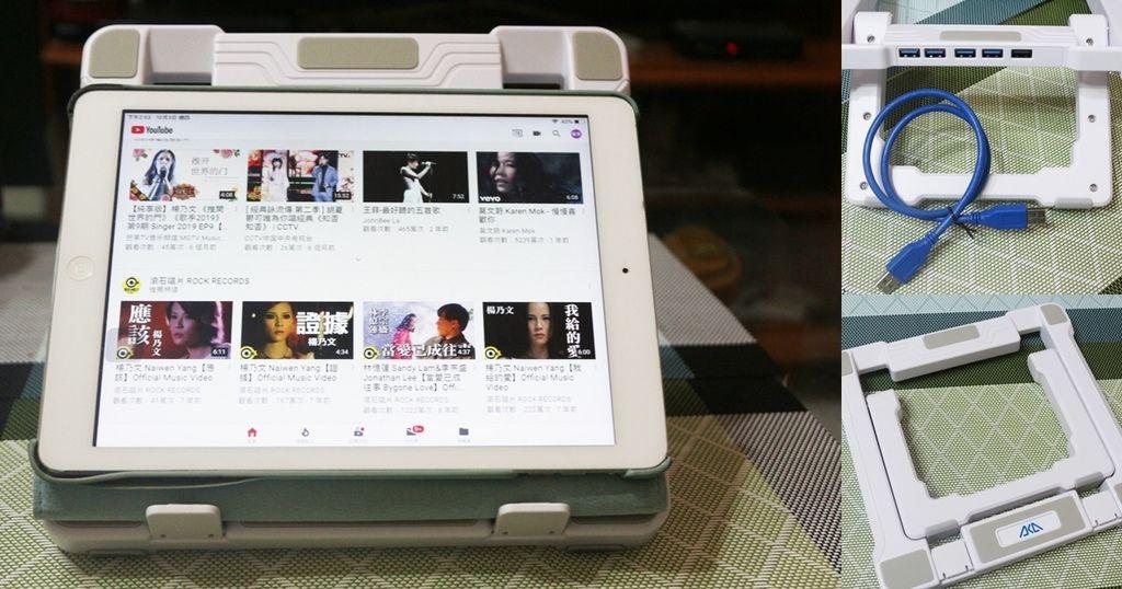 aka USB3.0筆電散熱架  實用全方位無段調整設計