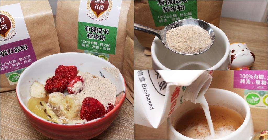 【宅配美食】純粹有機五穀粉/黎麥粉/糙米黎麥粉  適合長期食用無糖高纖純粹美食