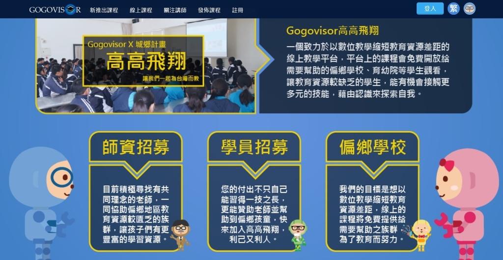 線上課程推薦:高高飛翔gogovisor線上教學平台  致力台灣偏鄉教育與公益