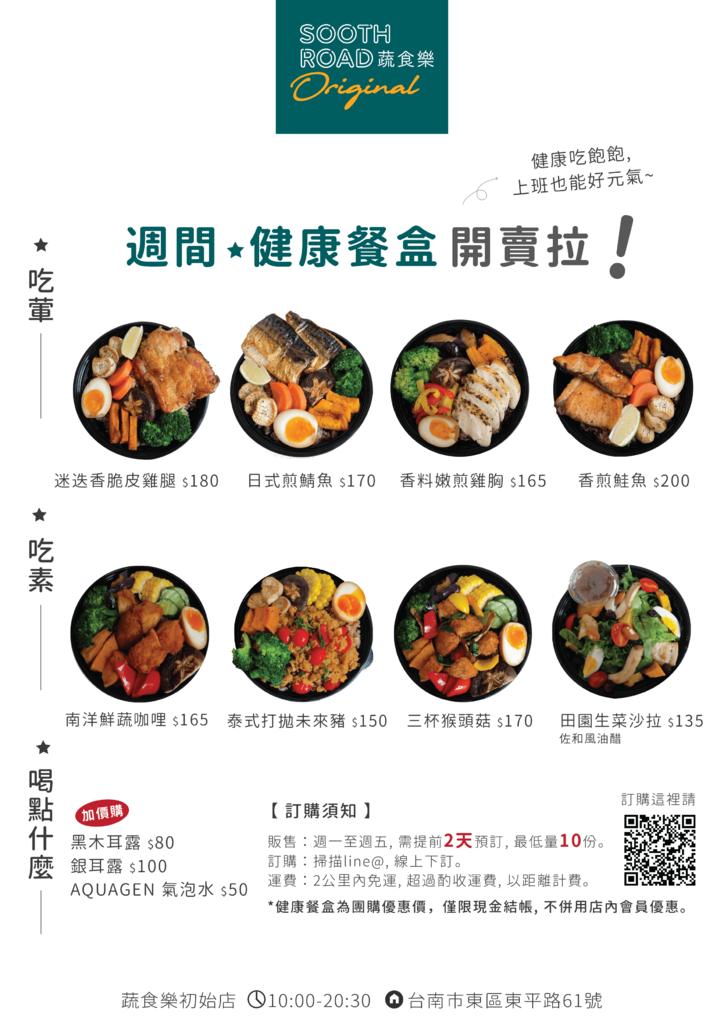 SRO_餐盒_1091028-03-min.png