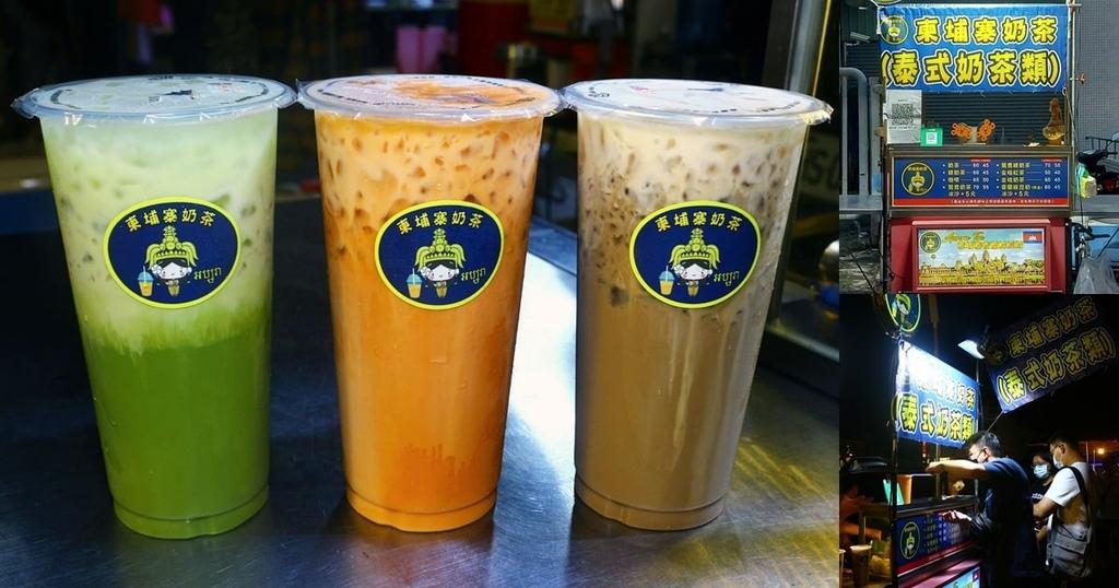 台南柬埔寨奶茶-min.jpg