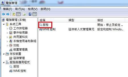 win7 Windows Update 排除無法自動更新問題! @ $改變一生、致富