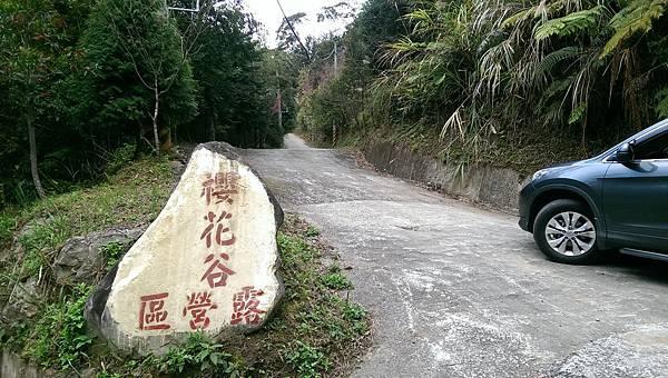 櫻花谷入口.jpg