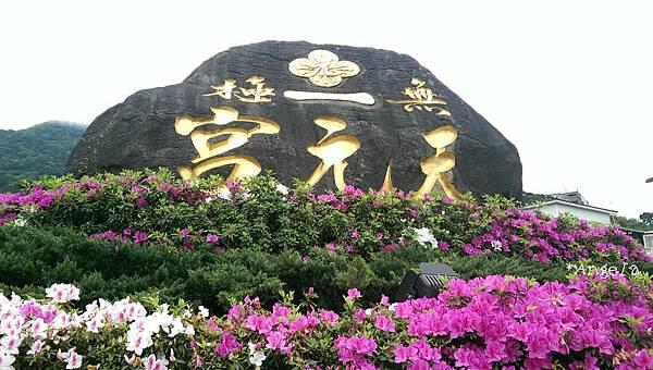 天元宮大石.jpg