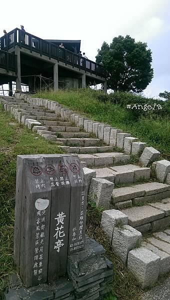 黃花亭.jpg