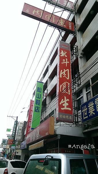 北斗肉丸生.jpg
