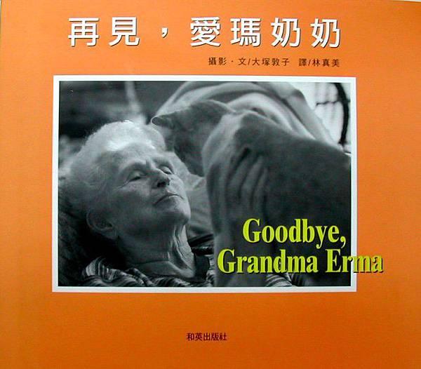 再見愛瑪奶奶.jpg