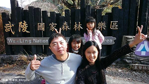 武陵國家森林遊樂區合照.jpg