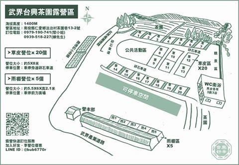 台興全區營位圖.jpg