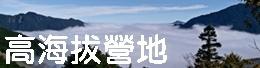 高海拔營地.jpg