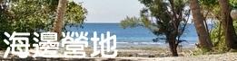 海邊營地.jpg
