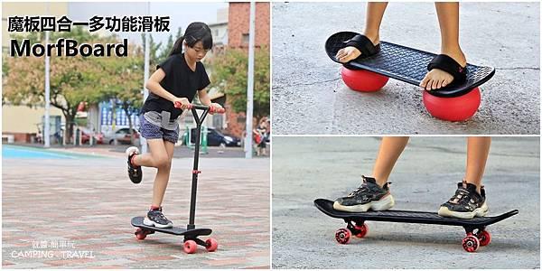 滑板車-.jpg