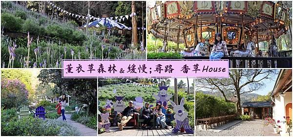 香草house.jpg