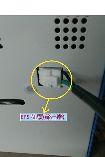 EPS輸出端.png