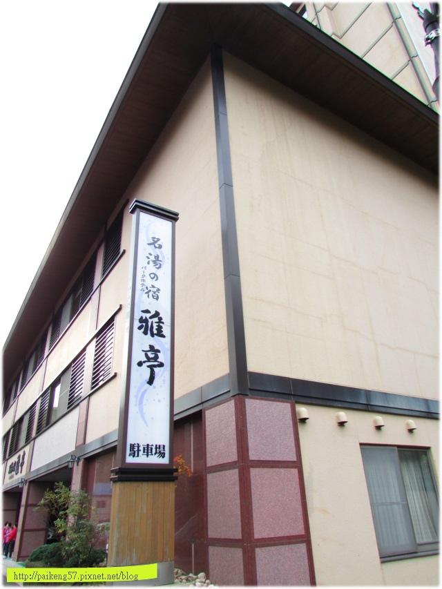登別温泉 - 名湯の宿 パークホテル 雅亭