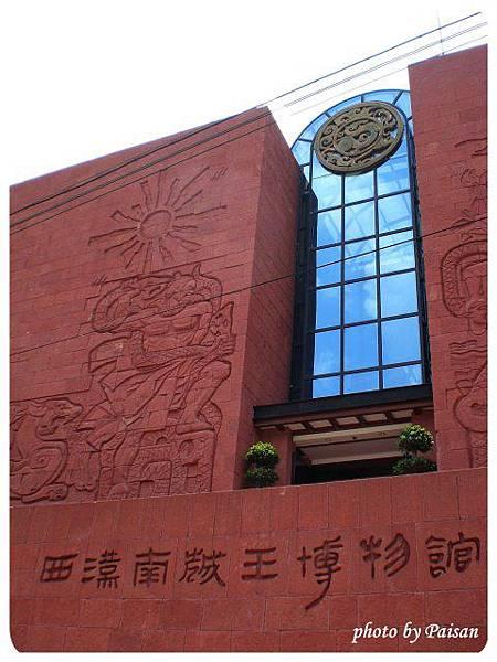 西漢南越王博物館門口