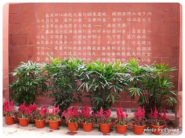 南越王古墓說明碑
