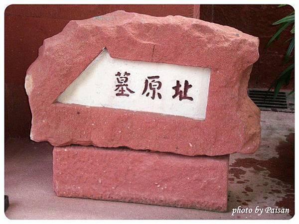 越王墓指示牌