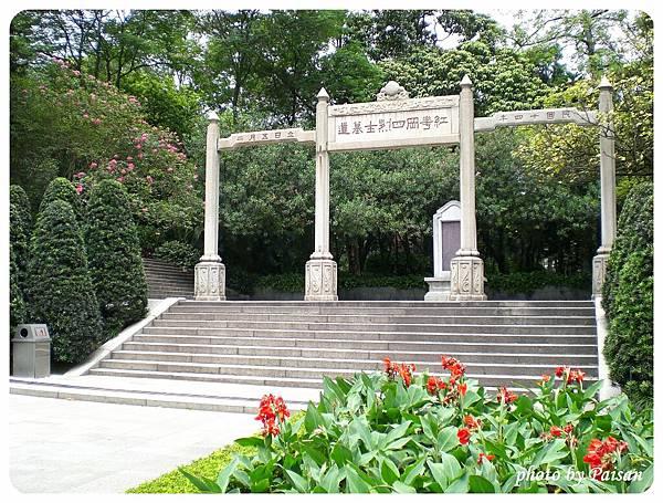 烈士陵園四烈士牌樓