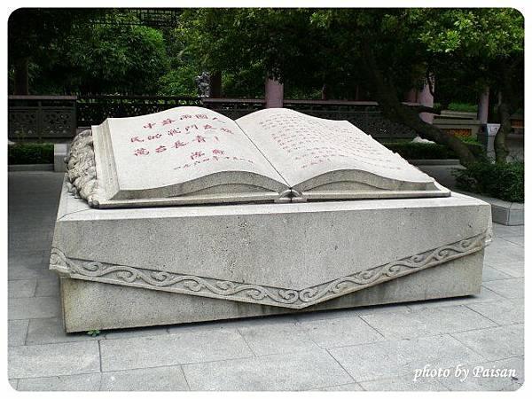 中蘇人民血誼亭前的紀念碑