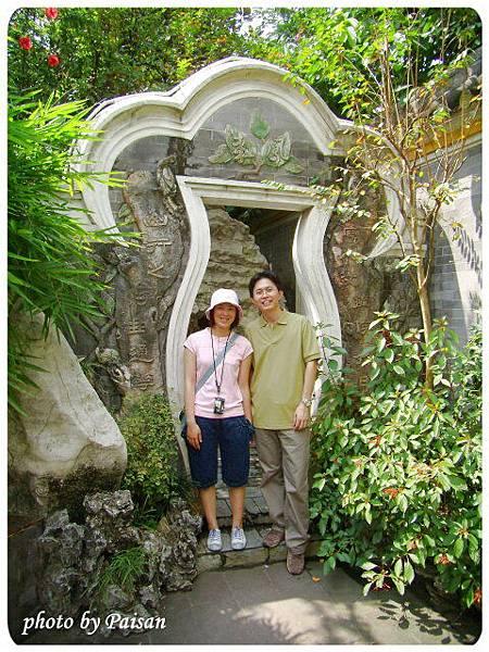 Jeffery & Rushyuan @ 清暉園