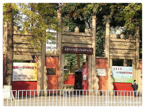 毛澤東農民運動演講所舊址