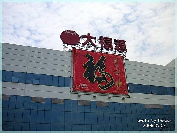 大福源‧其實就是台灣的大潤發喔!