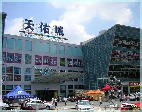 天佑城 → 只有四層樓的Mall
