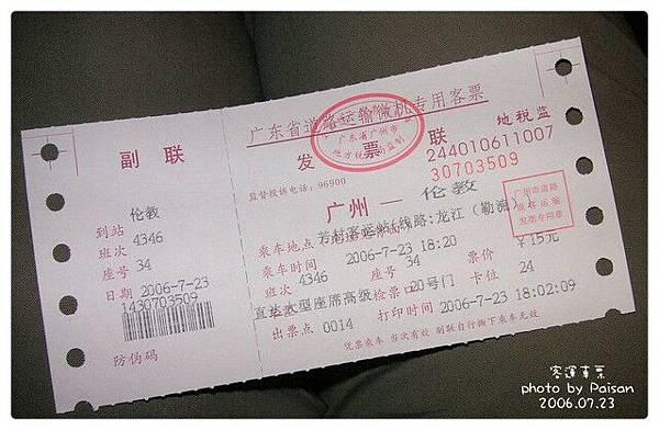 回程時的客運車票,好大一張啊 ~