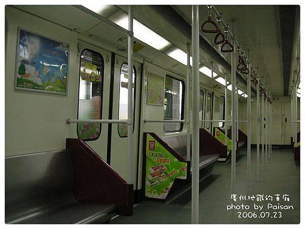 廣州地鐵的車廂,一樣禁止飲食,所以很乾淨!