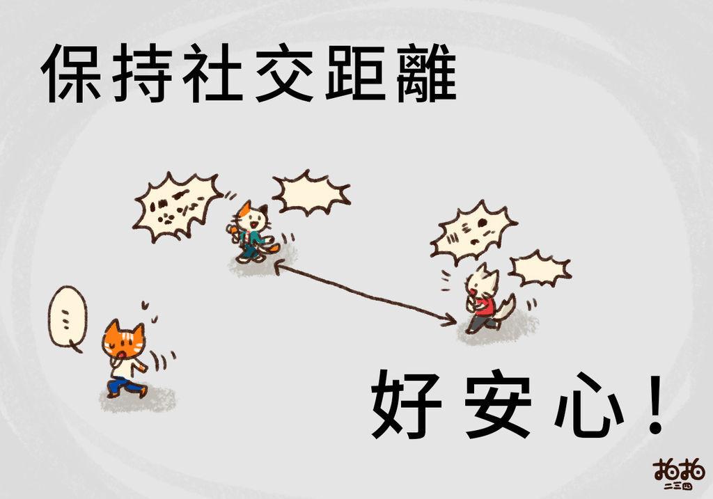 安全距離插畫03.jpg