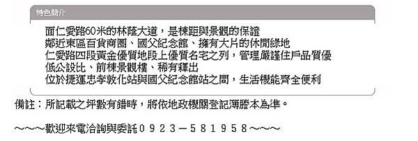 仁愛鳳翔景觀樓2