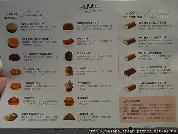 Le Ruban Pâtisserie
