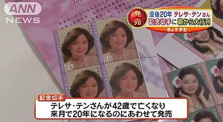 鄧麗君郵票開賣16