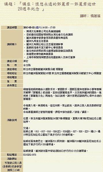 20150502揚蓮福講座