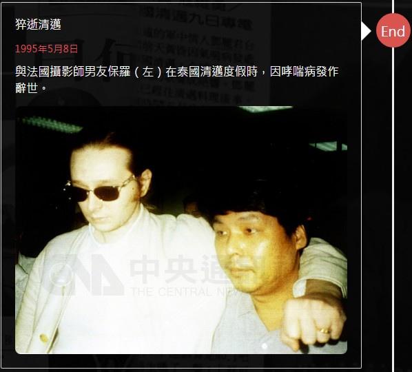 鄧麗君過世二十週年 媒體專題報導-中央社47.jpg