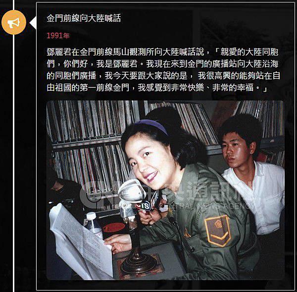 鄧麗君過世二十週年 媒體專題報導-中央社46.jpg