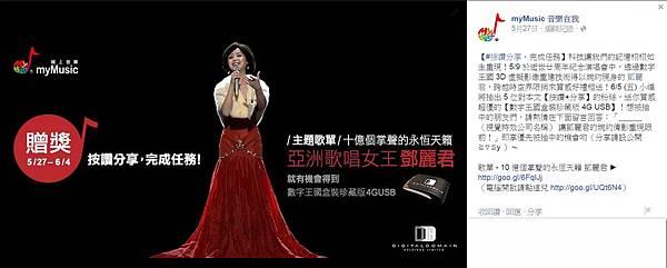 數字王國廣告-贈送USB2
