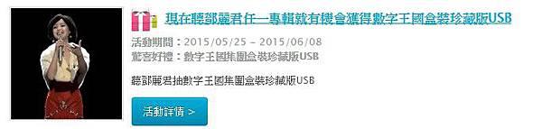 數字王國廣告-贈送USB7