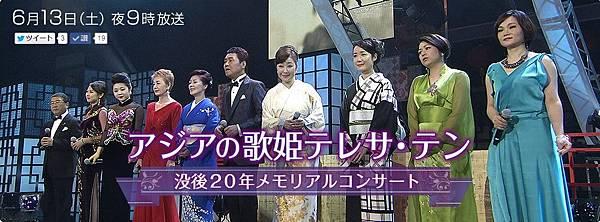 20150607テレサ・テンアジアの歌姫1
