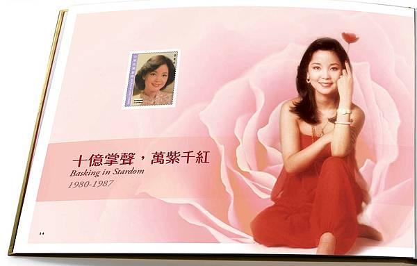 20150910鄧麗君郵票專冊3