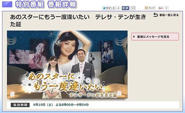 20150919日本特別節目