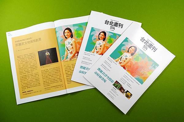 鄧麗君再現 11月號《台北畫刊》1
