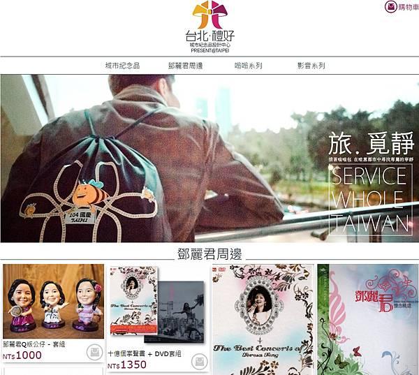 20151125台北市政府紀念品中心-鄧麗君周邊4.jpg