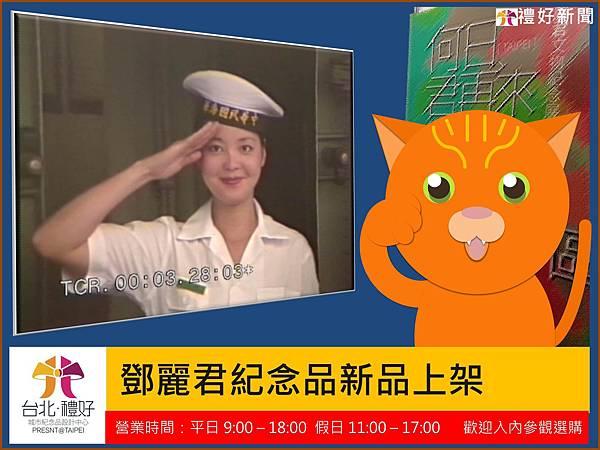 20151027何日君再來 鄧麗君文物紀念展36.jpg